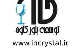 خرید بلور نازک ایرانی
